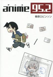 春原ロビンソン『anime95.2(アニメ95.2)』