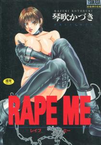 琴吹かづき『RAPE ME(レイプミー)』