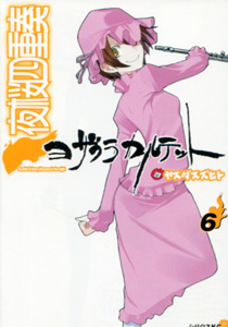 ヤスダスズヒト『夜桜四重奏(ヨザクラカルテット)』第6巻
