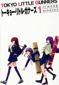 TOKYO LITTLE GUNNERS(トーキョー・リトル・ガナーズ)第1巻_長谷川光司&柿沼秀樹
