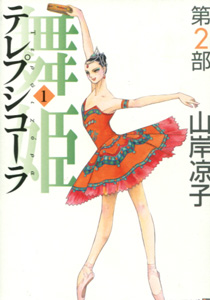 山岸凉子『舞姫 テレプシコーラ 第2部』第1巻