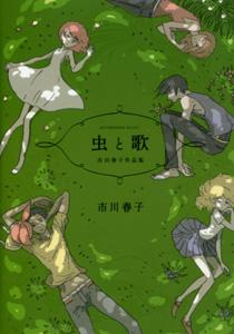 市川春子『虫と歌 市川春子作品集』