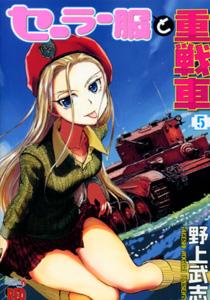 セーラー服と重戦車第5巻_野上武志