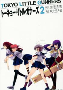 TOKYO LITTLE GUNNERS(トーキョー・リトル・ガナーズ)第2巻_長谷川光司&柿沼秀樹