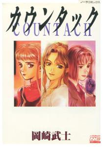 カウンタック(COUNTACH)_岡崎武士