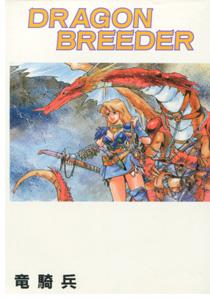 竜騎兵『DRAGON BREEDER(ドラゴンブリーダー)』