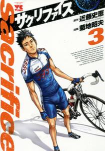 近藤史恵&菊地昭夫『サクリファイス』漫画版第3巻