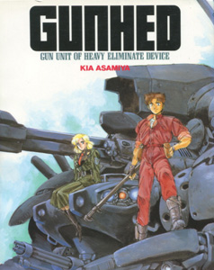 麻宮騎亜『GUNHED(ガンヘッド) GUN UNIT OF HEAVY ELIMINATE DEVICE』