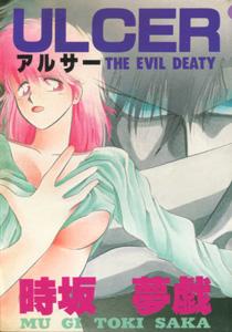 時坂夢戯『ULCER(アルサー) THE EVIL DEATY』