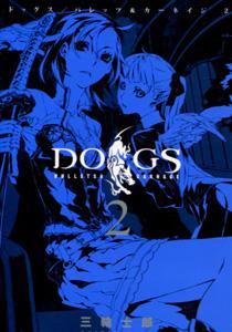 DOGS_BULLETS&CARNAGE_ドッグス_バレッツ&カーネイジ)第2巻_三輪士郎