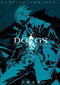 三輪士郎『DOGS BULLETS & CARNAGE(ドッグス バレッツ&カーネイジ)』第3巻