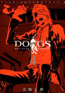 三輪士郎『DOGS BULLETS & CARNAGE(ドッグス バレッツ&カーネイジ)』第4巻