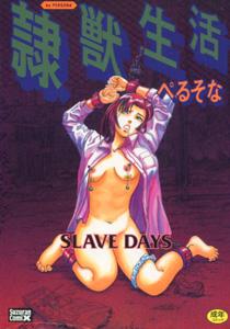 ぺるそな『隷獣生活(SLAVE DAYS)』