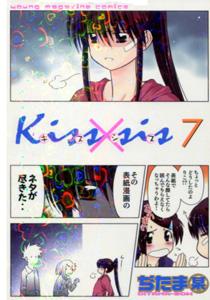 kissxsis(キスシス)第7巻_ぢたま某