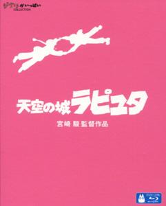 宮崎駿『天空の城ラピュタ』blu-ray