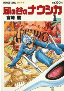 宮崎駿『風の谷のナウシカ』第1巻
