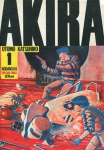 大友克洋『AKIRA(アキラ)』第1巻