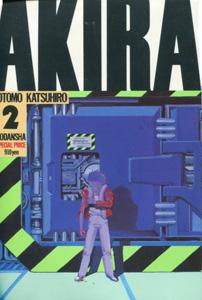 大友克洋『AKIRA(アキラ)』第2巻