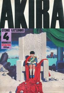 大友克洋『AKIRA(アキラ)』第4巻