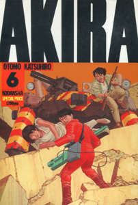 大友克洋『AKIRA(アキラ)』第6巻