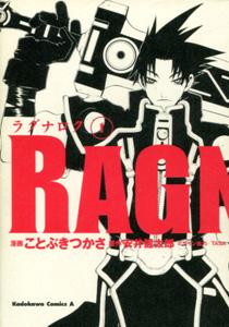 ことぶきつかさ&安井健太郎&TASA『RAGNAROK(ラグナロク)』第1巻