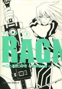 ことぶきつかさ&安井健太郎&TASA『RAGNAROK(ラグナロク)』第2巻