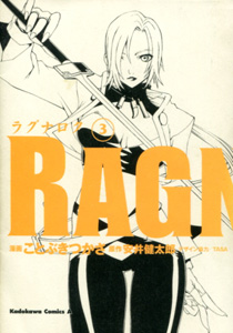 ことぶきつかさ&安井健太郎&TASA『RAGNAROK(ラグナロク)』第3巻