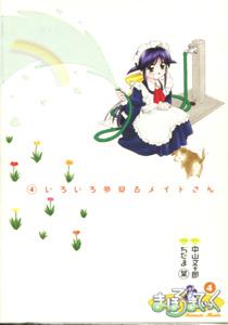 中山文十郎&ぢたま某『まほろまてぃっく Automatic Maiden』第4巻