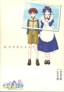 中山文十郎&ぢたま某『まほろまてぃっく Automatic Maiden』第8巻