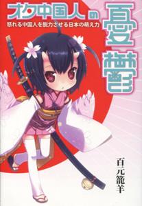 百元籠羊『オタ中国人の憂鬱 怒れる中国人を脱力させる日本の萌え力』
