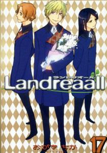 おがきちか『Landreaall(ランドリオール)』第17巻