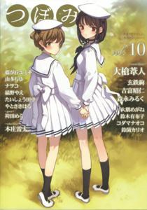 季刊百合アンソロジー・つぼみ_vol.10