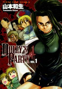 山本和生『DOLLY'S PARTY(ドリーズパーティー)』第1巻