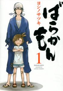 ヨシノサツキ『ばらかもん』第1巻
