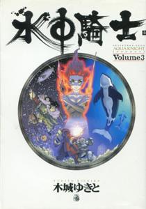 木城ゆきと『水中騎士』第3巻
