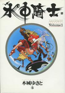 木城ゆきと『水中騎士』第1巻