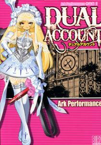Ark Performance(アーク・パフォーマンス)『Ark Performance作品集 2 DUAL ACCOUNT(デュアルアカウント)』