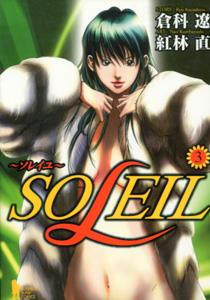紅林直&倉科遼『SOLEIL(ソレイユ)』第3巻