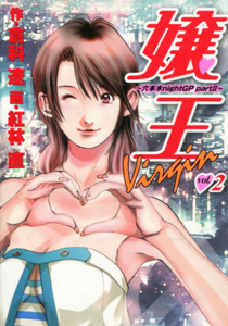 紅林直&倉科遼『嬢王 virgin(ヴァージン) 六本木nightGP partII』第2巻