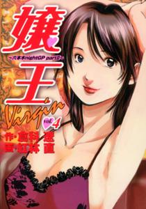 紅林直&倉科遼『嬢王 virgin(ヴァージン) 六本木nightGP partII』第4巻