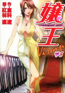 紅林直&倉科遼『嬢王 virgin(ヴァージン) 六本木nightGP partII』第5巻