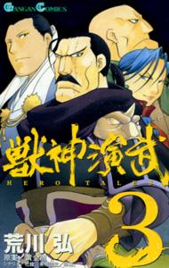 荒川弘『獣神演武』第3巻
