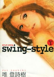 唯登詩樹『swing-style(スイング・スタイル)』第1巻