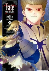 西脇だっと&TYPEMOON『Fate/stay night(フェイト/ステイナイト)』第15巻