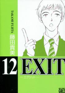 EXITエグジット第12巻_藤田貴美