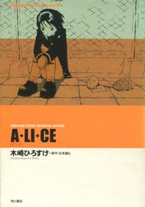 木崎ひろすけ&吉本昌弘『A・LI・CE(アリス)』
