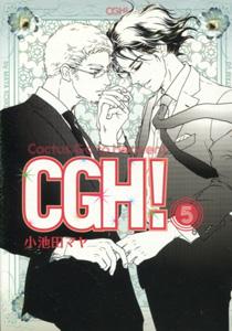 CGH!(Cactus, Go to Heaven!)第5巻_小池田マヤ