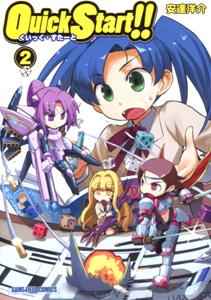 安達洋介『QuickStart!!(くいっくすたーと!!)』第2巻