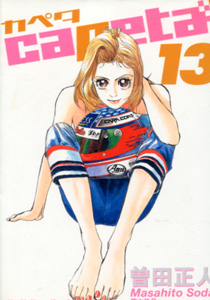 capeta(カペタ)_第13巻_曽田正人