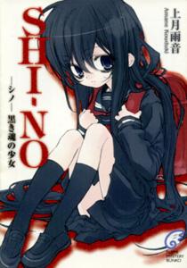 上月雨音『SHI-NO −シノ− 黒き魂の少女』